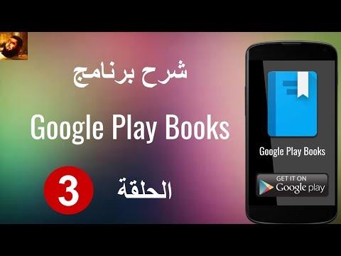 شرح برنامج Google Play Books - الحلقة 3