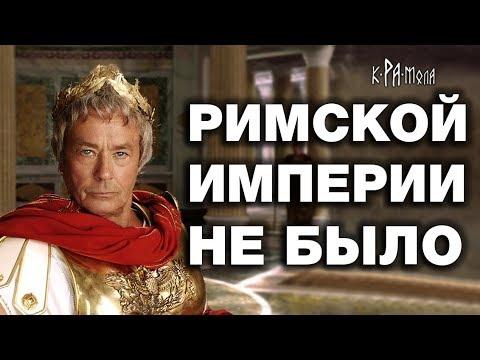 Древний РИМ МОЛОЖЕ