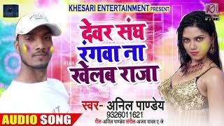 Anil Pandey का नया होली Song(2019) देवर संघ रंगवा ना खेलब राजा New Bhojpuri Holi Song