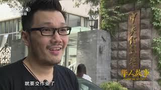 《华人故事》 20191102 颜永祺——寻回梦想的舞台/熊有德——获得法国国家功勋骑士勋章的科学家  CCTV中文国际