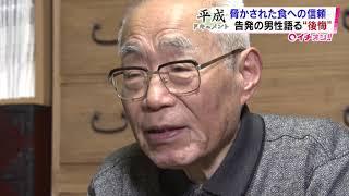 【平成ドキュメント】「偽」の衝撃 食品偽装と平成 【HTBニュース】