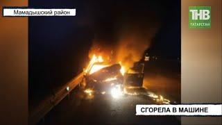 🔥 Девушка сгорела в машине в результате аварии * Мамадыш | ТНВ