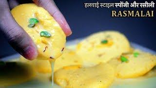 इस step-by-step रेसिपी और टिप्स से बनाएं हलवाई जैसी सोफ़्ट और स्पोंजी रसमलाई  | Rasmalai Recipe Hindi