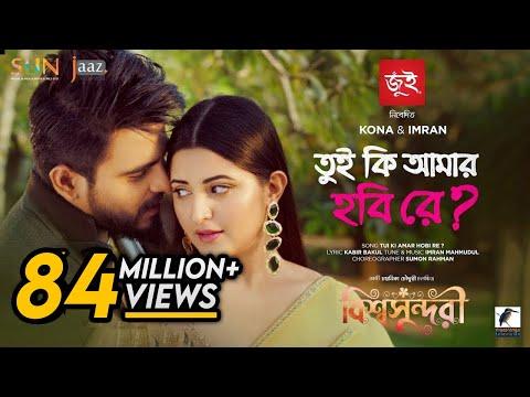 Tui Ki Amar Hobi  Re – তুই কি আমার হবি রে | Pori Moni | Siam | Kona | Imran | Bangla Movie Song 2019