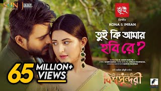 Tui Ki Amar Hobi  ReIতুই কি আমার হবি রে| Pori Moni | Siam | Kona | Imran | Bishwoshundori Movie Song