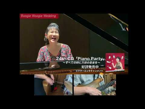 ブギウギ・ウェディング 国府弘子24th アルバム「ピアノ・パーティ」よりBoogie Woogie Wedding ~Hiroko Kokubu's 24th Album「Piano Party」