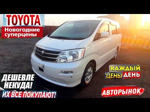 🇦🇲 Цены на Авто из Армении 21 Декабря 2020!🌓