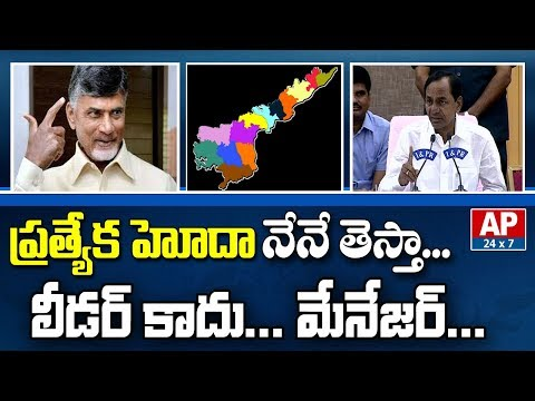 Telangana CM KCR Says 'I will Bring Special Status for AP' |Chandrababu is Manager not Leader|AP24x7