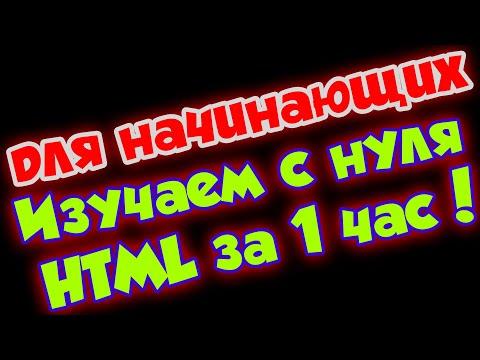 Изучаем с нуля HTML за 1 час! Верстка для начинающих, структура, теги, сайт.