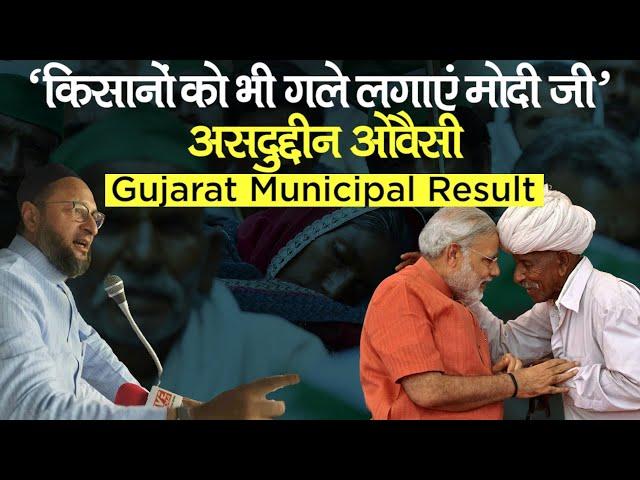 Gujarat Municipal Result:  Asaduddin Owaisi ने पीएम मोदी पर साधा निशाना, कहा- Obama के जैसे किसानों को भी गले लगाए Modi जी – Watch Video