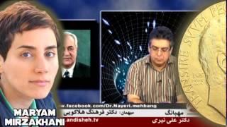 Maryam Mirzakhani, The Fields Medal  دکتر نيري ,دکتر هلاکويي « دکتر مريم ميرزاخاني »؛