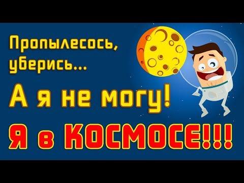САМЫЕ УПОРОТЫЕ ДЕТСКИЕ ПЕРЛЫ - РОДИТЕЛИ в ШОКЕ: я в КОСМОСЕ!!!