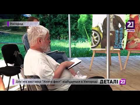 21 channel: Дев'ята виставка «Книга фест» відбудеться в Ужгороді