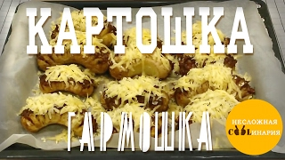 Картошка - гармошка. Быстро, просто, очень вкусно и необычно !