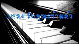 #piano 44 เพลง รักคุณเข้าแล้ว