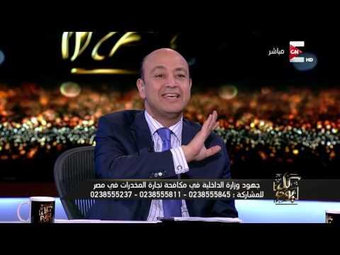 كل يوم - تجارة المخدرات فى مصر - الجزء الأول