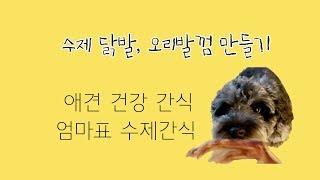수제 닭발, 오리발 간식 마…