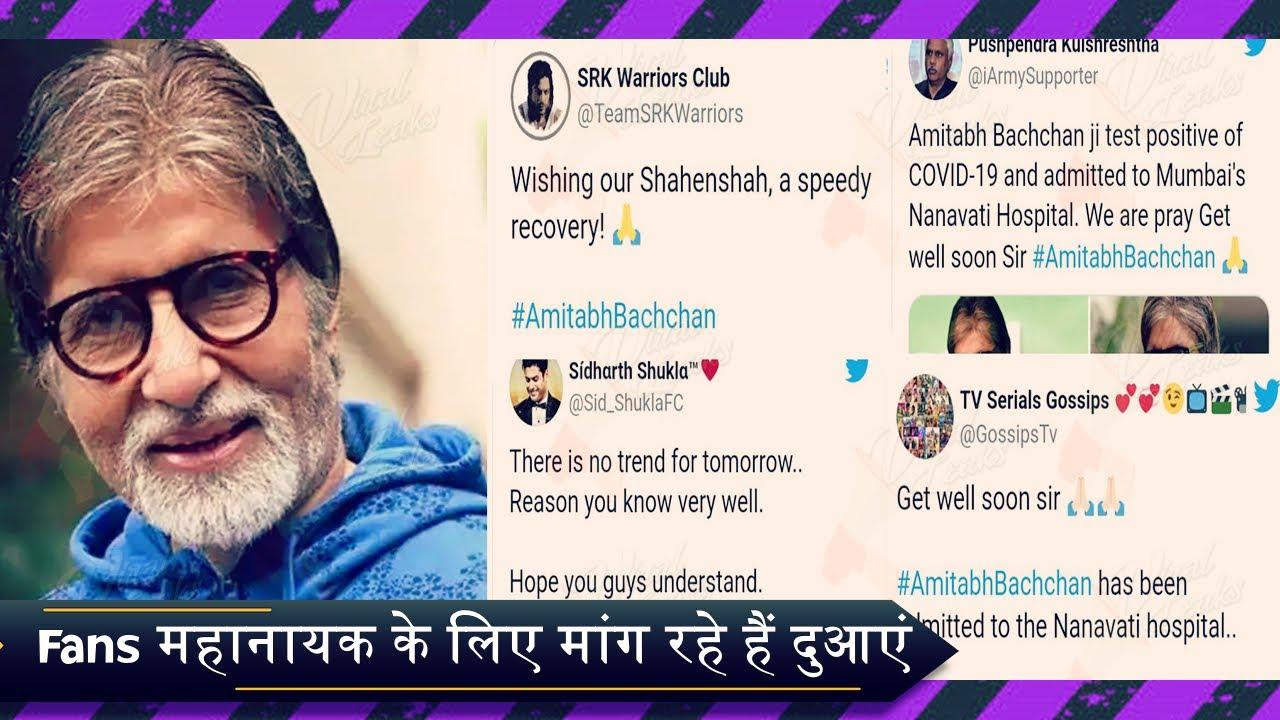 Amitabh Bachchan को हुआ Corona, Fans महानायक के लिए मांग रहे हैं दुआएं  