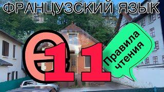 Французский язык   Грамматика Урок 11: ПРАВИЛА ЧТЕНИЯ буквы Е.
