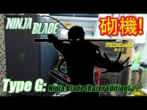 砌機 #3 打機用電腦: Ninja Blade [Razer Edition]