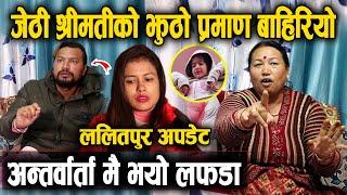 पैसा लिएर बच्चा छोडेकि हो   जेठी श्रीमती झुट बोलेको प्रमाण सहित बिजय सुबेदी मिडियामा  Lalitpur News