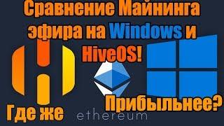 Сравнение Майнинга Эфира на Windows и HiveOS! Разгон карт 1060 3gb на Ethereum | 25,5 Mg/H