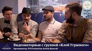 Видеоинтервью с группой