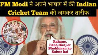 India vs Australia: PM Modi Praises Ajinkya Rahane,Rishabh Pant,Shubman Gill,Siraj,Natarajan & Saini
