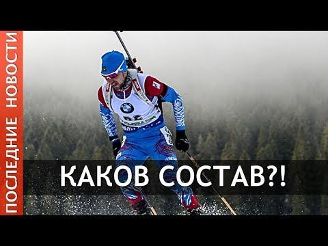 Состав мужской сборной России по биатлону на следующий сезон