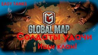 Глобалка - вообще не рандом | Клановая движуха | World of Meta