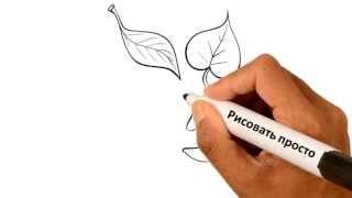 Осень, как нарисовать осенние листья