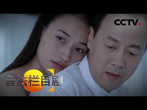 《普法栏目剧》一夜危情(中集): 张嘉铭每天都活得非常恐惧 他担心爱人李玫会离他而去 20180705 | CCTV社会与法