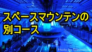 引用:ディズニー都市伝説 スペースマウンテンの別コース http://goo.gl...