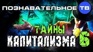 Тайны капитализма 6 (Познавательное ТВ, Валентин Катасонов)