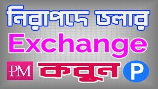 USD Dollar Exchange with Changer To Any Wallet Bangla Tutorial