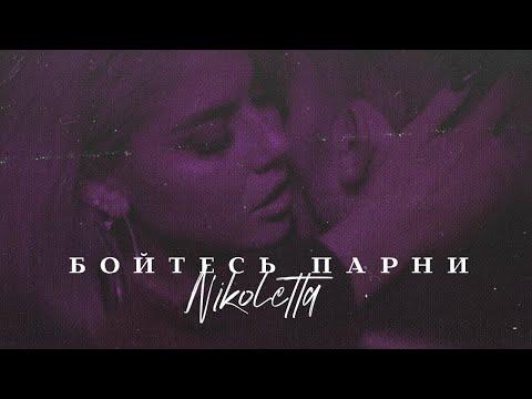 Nikoletta - Бойтесь Парни (Official Music Video)