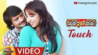 Touch Full Video Song   Yamaho Yama Telugu Movie Songs   Sairam Shankar   Sanjjanaa   Mango Music