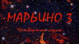 """Л. Резник. Третий сезон эзотерического сериала """"Марьино"""". Серия 4"""