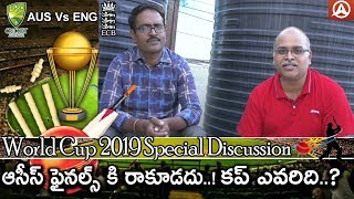 AUS Vs ENG Semi Finals World Cup 2019 Analysis By Paritala Murthy With Hrushikesh ll Namaste Telugu