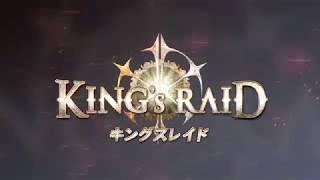 【公式】キングスレイド
