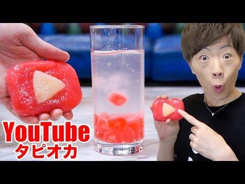 YouTubeの再生ボタン型タピオカできました。