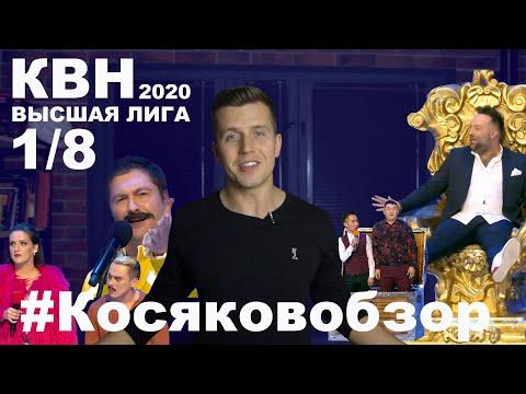 ПЕРЕЗАЛИЛ Косяковобзор КВН 2020 первая 1/8