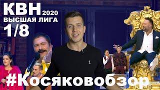 ПЕРЕЗАЛИЛ Косяковобзор КВН 2020 первая 1 8