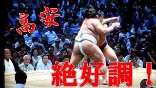 【大相撲】高安絶好調!栃煌山との張り合いを制し、一敗守る Sumo Takay...
