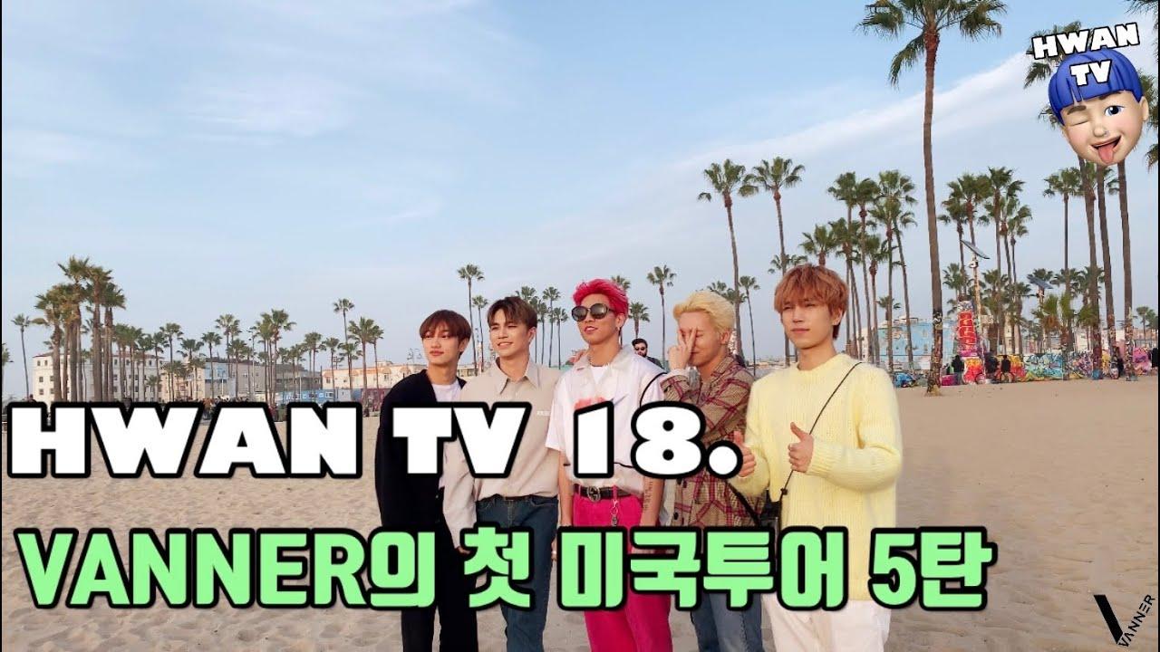 [HWAN TV Season2] 18. VANNER의 첫 미국투어 5탄(VANNER RISING IN THE US)