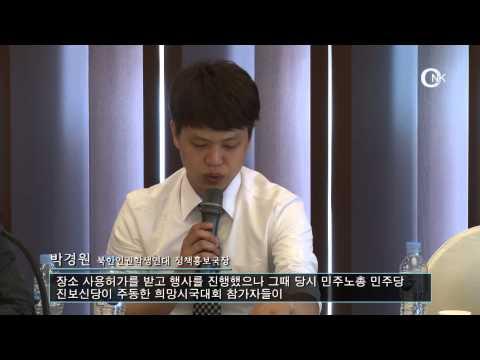 탈북·한국청년 북한인권운동가를 만나다!