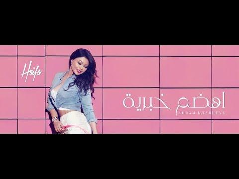 Haifa Wehbe - Ahdam Khabrieya  |  هيفاء وهبي - أهضم خبرية
