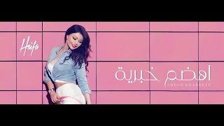 Haifa Wehbe - Ahdam Khabrieye  (Official Lyric Video)    هيفاء وهبي - أهضم خبرية