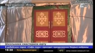 Школьники из села Актайлак Карагандинской области самостоятельно смастерили юрту(, 2014-03-22T11:24:45.000Z)