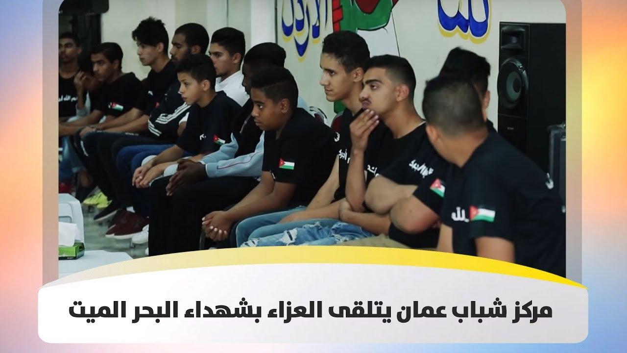 مركز شباب عمان يتلقى العزاء بشهداء البحر الميت - هذا الصباح